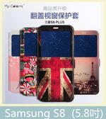 Samsung 三星 S8 (5.8吋) 彩繪卡通 可愛卡通 側翻皮套 開窗 支架 保護套 手機套 保護殼 皮套