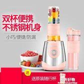 榨汁機便攜家用多功能迷你學生榨汁杯果汁機炸果汁 NMS陽光好物