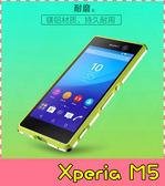 【萌萌噠】SONY Xperia M5 E5653 超炫色彩鋁合金金屬邊框保護殼 極光雙色 鎖螺絲 保護套 金屬框