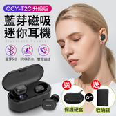 《送保護殼!一年保固》QCY-T2C藍芽耳機 TWS 真無線藍芽耳機 運動無線藍牙耳機