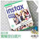 『樂魔派』富士 INSTAX WIDE WIDE 210 300 寬版 空白拍立得底片 拍立得相機用 單盒 10張