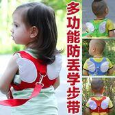 防走失牽引寶寶學步帶背嬰兒背帶防走丟繩嬰夏季透氣小孩