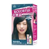 卡樂芙優質染髮霜-極光藍綠50g+50g【愛買】