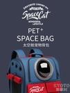 太空喵寵物包艙貓咪外出籠子狗狗外出書包箱帶便攜雙肩貓包貓YJT 【快速出貨】