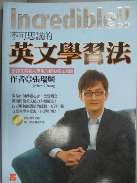 【書寶二手書T4/語言學習_ZJN】Incredible!!不可思議的英文學習法_張瑞麟