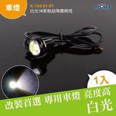改裝零件 LED燈 白光3W黑殼超薄鷹眼燈 (X-134-01-01)