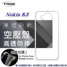 【愛瘋潮】諾基亞 Nokia 8.3 高透空壓殼 防摔殼 氣墊殼 軟殼 手機殼 防撞殼 透明殼