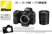 NIKON Z6 單機身 +FTZ轉接環 +Nikkor Z 24-70mm f/4 S 總代理公司貨 分期零利率 享2999超值加購價