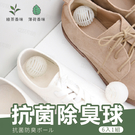 【可放鞋櫃/去異味】除臭球 去除異味 布鞋 皮鞋 鞋櫃去異味 鞋子除臭球【AAA6173】
