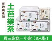 【土芭樂茶15包/盒*3盒+8入裝】-水果茶 無糖飲品 養生飲品甘甜好喝