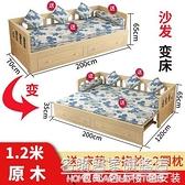 兩用沙發床可摺疊雙人客廳多功能書房單人小戶型坐臥伸縮推拉實木 NMS名購新品