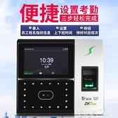 ZKTECO/中控智慧iFace702人臉識別考勤機 指紋人臉一體機 打卡機指紋 百分百