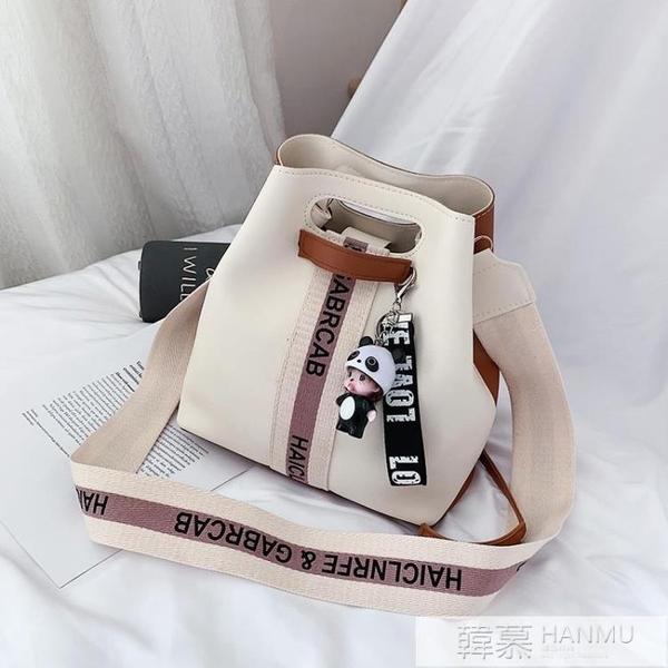 包包女新款流行寬帶單肩斜背包韓版百搭大容量休閒撞色水桶包  韓慕精品
