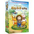 植物科學知識家 DVD ( The li...