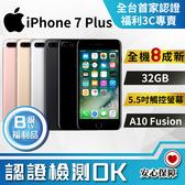 【B級福利品】APPLE iPhone 7 Plus 32GB (A1784) 原廠配件! 附保固安心買!
