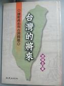 【書寶二手書T3/政治_NAS】台灣的將來──國際政治與台灣問題_郭煥圭
