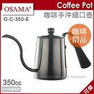 OSAMA 王樣 黑鈦色 不鏽鋼 咖啡手沖細口壺 O-C-350-E 咖啡壺 350ml 簡約設計 提升咖啡品味!  免運 可傑