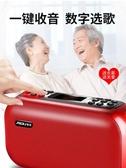 老年人收音機新款便攜式