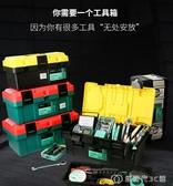 五金工具箱家用收納盒套裝大號工業級手提式塑料空盒子車載收納箱 創時代YJT
