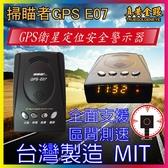 【真黃金眼】掃瞄者 通電即可使用 GPS E07 GPS測速器 台灣製造 MIT 區間測速提醒 一鍵更新