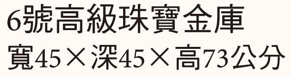 【森可家居】6號高級珠寶金庫 7JX279-1