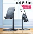 手機支架 桌面懶人直播ipad平板電腦支撐可調節升降pad支座夾萬能通用 自由角落