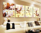 壁畫 三聯畫沙發背景墻畫無框畫臥室壁畫墻畫家和富貴 BH 衣涵閣