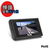 [預購]【飛樂 Philo】PV550 機車版行車紀錄器 前後雙鏡頭 前後1080P PV520升級款 (送16G+防水套)