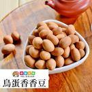健康本味鳥蛋香香豆350g [TW00077] 千御國際