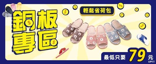 333.slippers-hotbillboard-2aa8xf4x0535x0220_m.jpg
