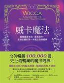 威卡魔法:經實證最有效、最易操作,巫師必讀的魔法經典(獨家收錄巫師祕傳手記《巨..