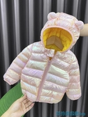 兒童羽絨服 女童羽絨棉服男童短款冬裝外套寶寶棉衣嬰兒幼兒童棉襖反季洋氣T1 快速出貨