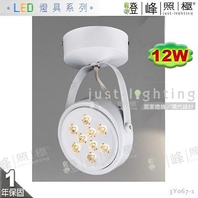 【LED吸頂燈】LED AR111 12W 台灣晶片 全電壓 白款 快拆後蓋 商空首選【燈峰照極】3Y067-1