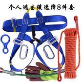 過年攀岩安全帶 戶外登山攀巖安全帶 半身式消防逃生 坐式速降保險安全帶裝備 俏女孩