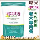 ◆MIX米克斯◆美國曙光spring《天然老犬專用餐 4磅(約1.82公斤)》唯一使用全人用級食材製成