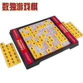 聖誕節交換禮物-數獨sudoku棋九宮格數獨游戲 兒童益智玩具成人智力桌游帶題