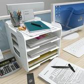 雜誌收納  文件架資料架多層桌上文件架子置物架四層辦公用品創意文件收納架 傾城小鋪