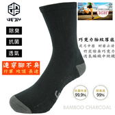 [UF72]3D消臭動能氣墊胎紋襪UF920(男女)