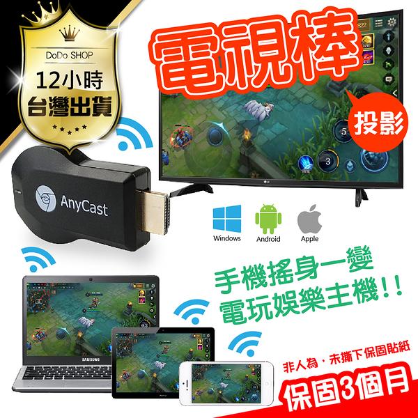 【免運費 手機電視棒 最新版本】IOS Android 電視棒 手機轉電視 iPhone X Anycast