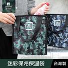珠友 SN-25026 迷彩保冷保溫袋/野餐手提袋/鋁箔便當袋