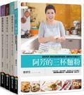 阿芳老師手做美食全紀錄加量加料回饋版(全...