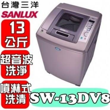 【台灣三洋SANLUX】13公斤直流變頻超音波洗衣機 SW-13DV8