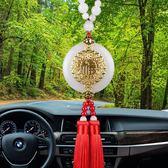 汽車掛件車內吊飾掛飾後視鏡裝飾品擺件免運直出 交換禮物
