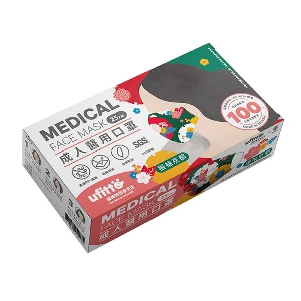 善存 醫療級 雙鋼印 成人口罩 (未滅菌) 25入/盒 振袖京都