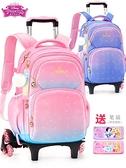 快速出貨 拉桿書包小學生女童3-6年級公主3輪爬樓女孩兩用兒童雙肩包