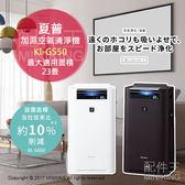 【配件王】現貨白 附中說 日本 SHARP 夏普 KI-GS50 加濕空氣清淨機 HEPA 23疊
