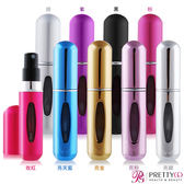 O'Pretty 歐沛媞 時尚金屬質感可充式鋁制香水噴霧隨身分裝瓶(5ml)-多色可選【美麗購】