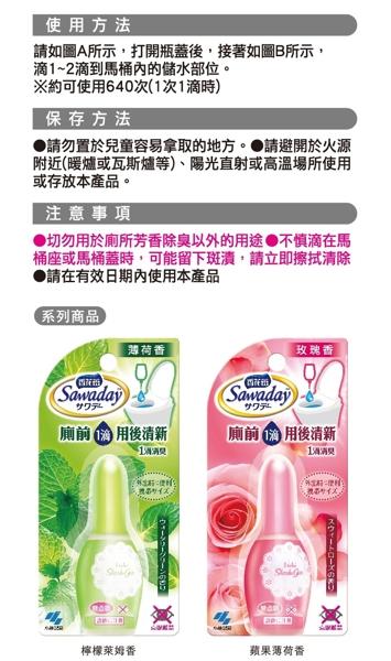 日本【小林製藥】一滴消臭元(20ml) 馬桶芳香1滴消臭元芳香劑 一滴芳香消臭液