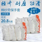 手套勞保耐磨實用毛線厚白色工作麻布車間耐磨工地夏季干活針織加 【鉅惠↘滿999折99】