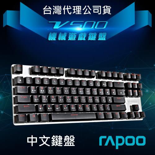 【折100+免運費】雷柏 RAPOO  VPRO V500 87鍵 鋁合金版機械式【青軸/中文】電競鍵盤X1【一年保固】